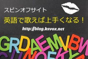 英語で歌えば上手くなる!ブログ